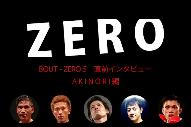 zero5_akinorri