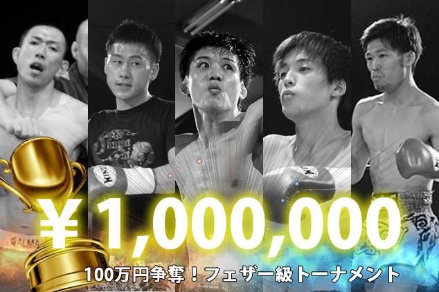 BOUT 21:100万円争奪のワンディ・トーナメント開催