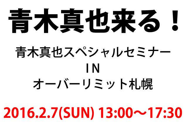 青木真也 MMA&柔術スペシャルセミナーin札幌