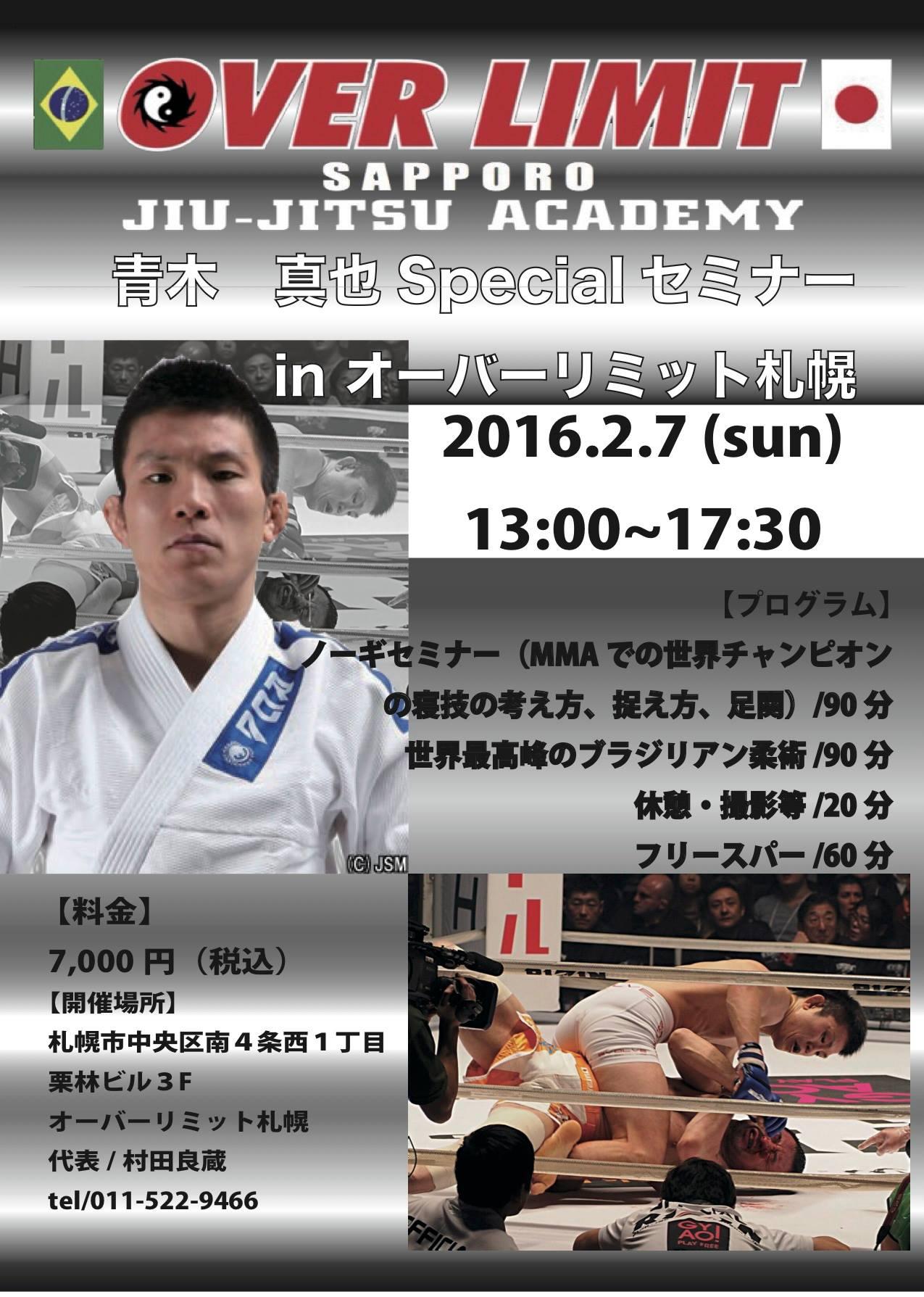 aoki-seminar
