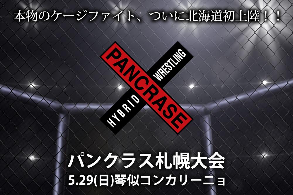 パンクラス札幌大会がケージ導入へ。アマ大会もケージを使用