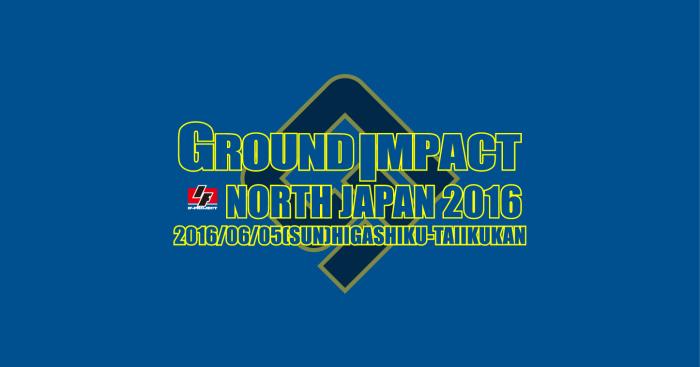 2016.6.5(日) GroundImpact NORTH JAPAN 2016出場選手募集中