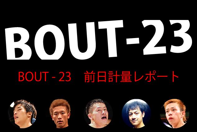 6月19日開催:BOUT-23 前日計量