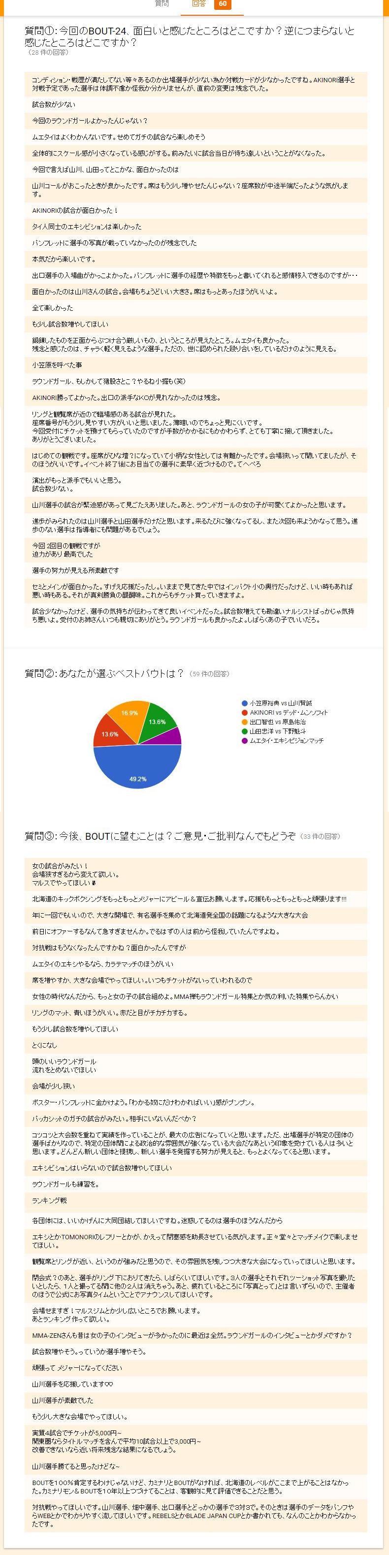 questionnaire_2016_9_4
