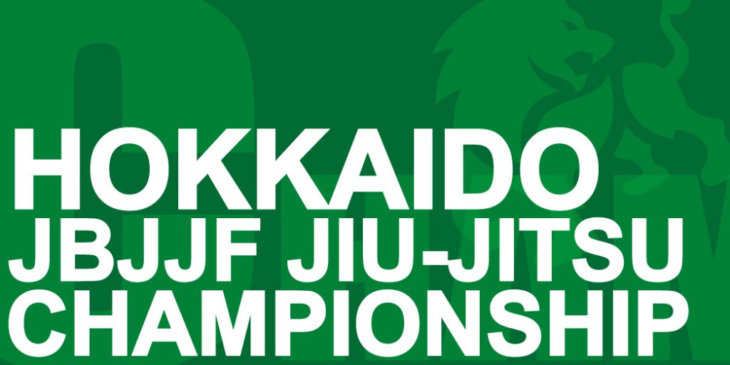 【大会レビュー】第10回北海道柔術選手権