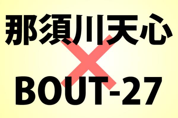 6月11日(日)開催:BOUT-27に那須川天心が参戦!