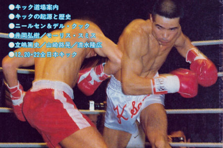 TOMONORI引退記念インタビュー第6弾 / OGUNI GYM会長・斉藤京二さん 前編