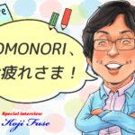 TOMONORI引退記念インタビュー第1弾 / 布施鋼治さん